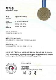 특허증 10_1611998