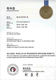 특허증 10_1577357