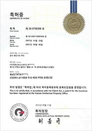 특허증 10_0758388