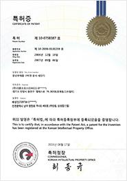 특허증 10_0758387