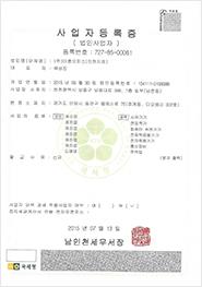 사업자등록증(인천)