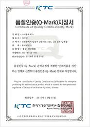 품질인증Q-mark 지정서