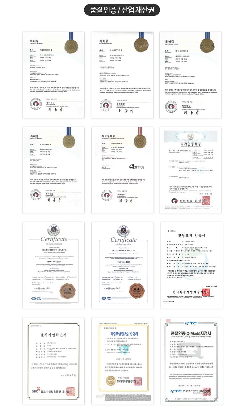 품질인증/산업재산권 인증서 이미지